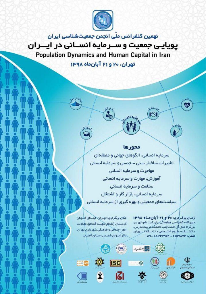 پویایی جمعیت و سرمایه انسانی در ایران
