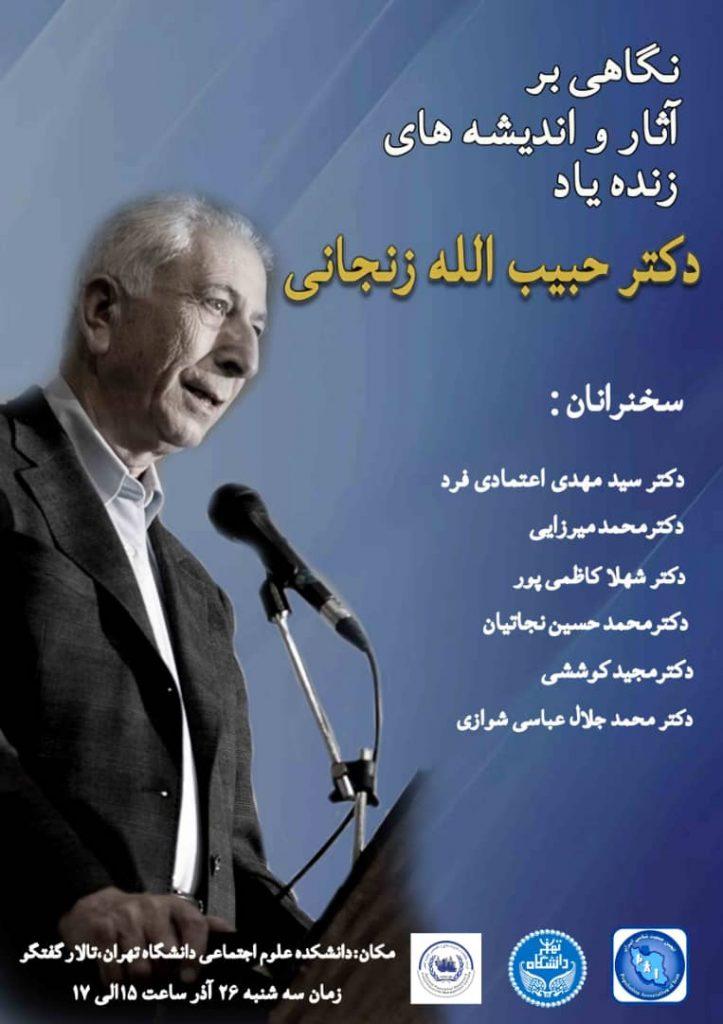 پاسداشت دکتر حبیب الله زنجانی