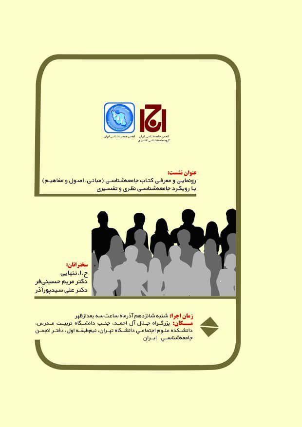 رونمایی کتاب جامعه شناسی مبانی اصول مفاهیم با رویکرد جامعه شناسی نظری و تفسیری