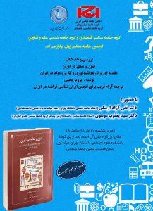 کتاب فنون ومنابع در ایران