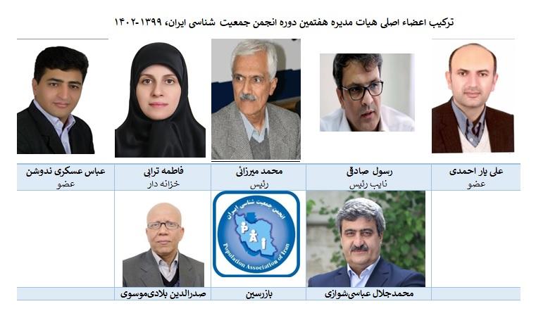 اعضای جدید هیات مدیره انجمن جمعیت شناسی ایران
