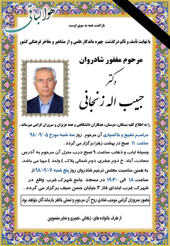 دکتر حبیب اله زنجانی