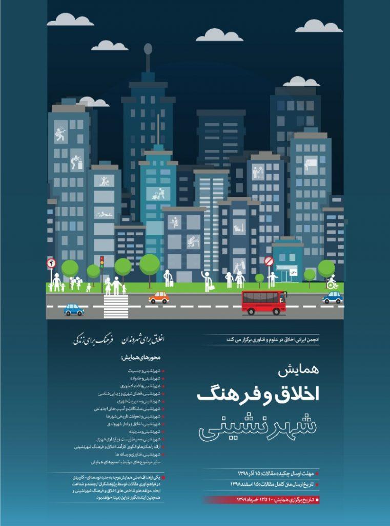 فراخوان همایش اخلاق و فرهنگ شهر نشینی